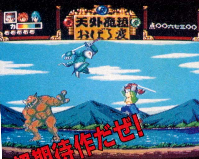http://www.chrismcovell.com/secret/1990/Tengai_Fighter1s.jpg