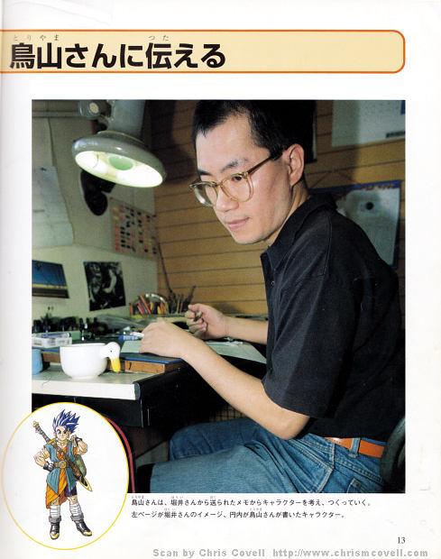 Kết quả hình ảnh cho akira toriyama work place